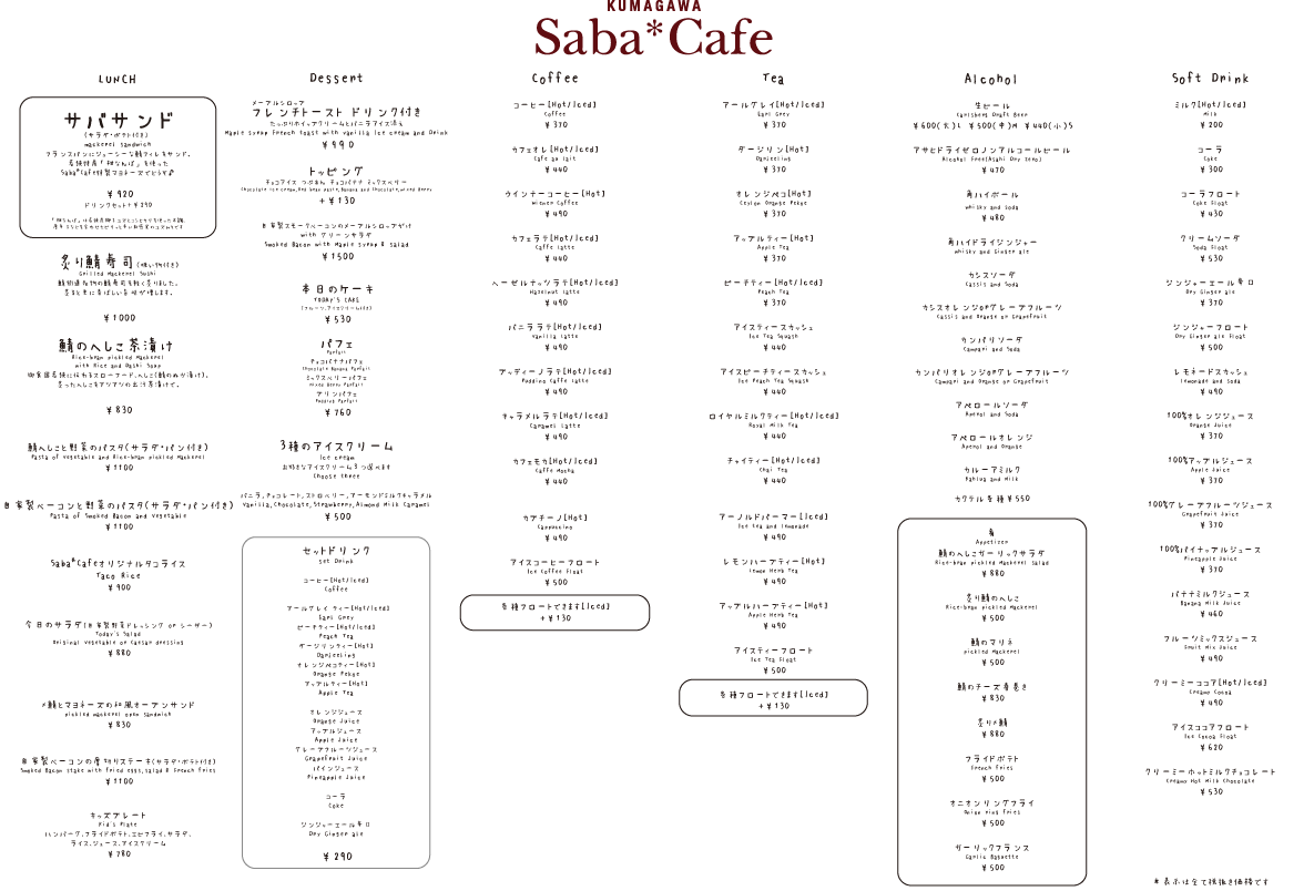 Saba*Cafe Menu 2015 Spring